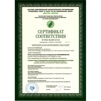 https://shop.tn.ru/media/certificates/file_237.jpg