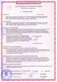 https://shop.tn.ru/media/certificates/file_24.png
