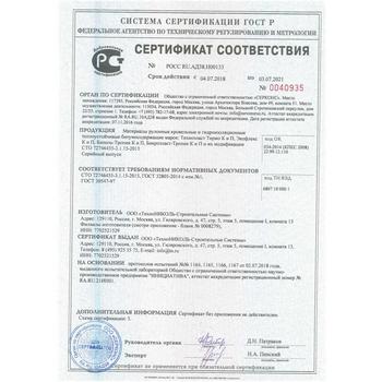 https://shop.tn.ru/media/certificates/file_240.jpg