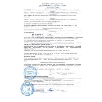 https://shop.tn.ru/media/certificates/file_242.jpg