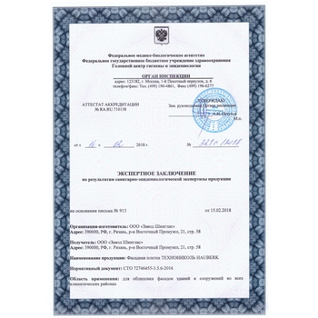 https://shop.tn.ru/media/certificates/file_275.jpg
