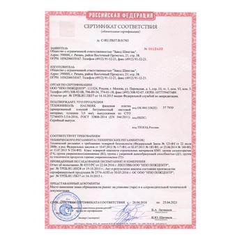 https://shop.tn.ru/media/certificates/file_276.jpg