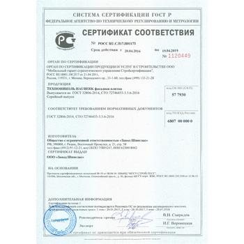 https://shop.tn.ru/media/certificates/file_277.jpg