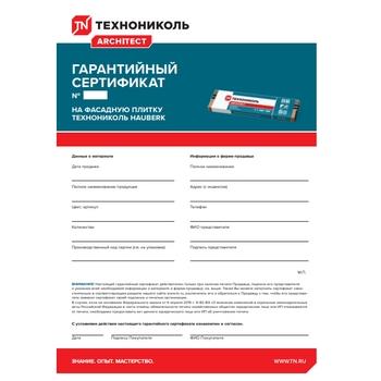 https://shop.tn.ru/media/certificates/file_278.jpg