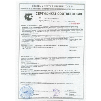 https://shop.tn.ru/media/certificates/file_291.jpg