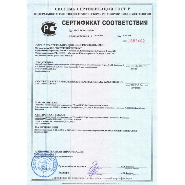 https://shop.tn.ru/media/certificates/file_3.jpg