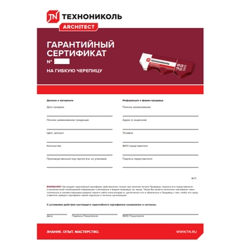 https://shop.tn.ru/media/certificates/file_322.jpg