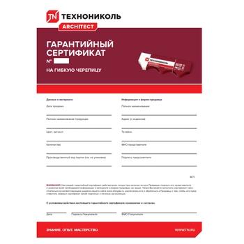 https://shop.tn.ru/media/certificates/file_326.jpg