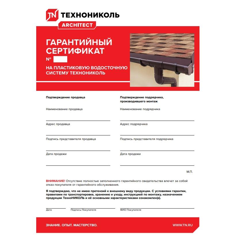 https://shop.tn.ru/media/certificates/file_39.jpg