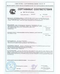 https://shop.tn.ru/media/certificates/file_49.png
