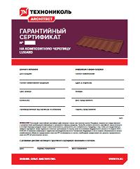 https://shop.tn.ru/media/certificates/file_62.png