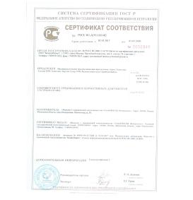 https://shop.tn.ru/media/certificates/file_63.png