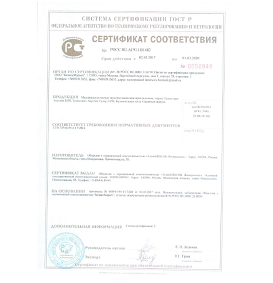 https://shop.tn.ru/media/certificates/file_65.png