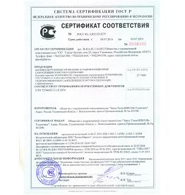 https://shop.tn.ru/media/certificates/file_66.png
