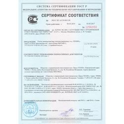 https://shop.tn.ru/media/certificates/file_94.jpg