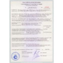 https://shop.tn.ru/media/certificates/file_95.jpg
