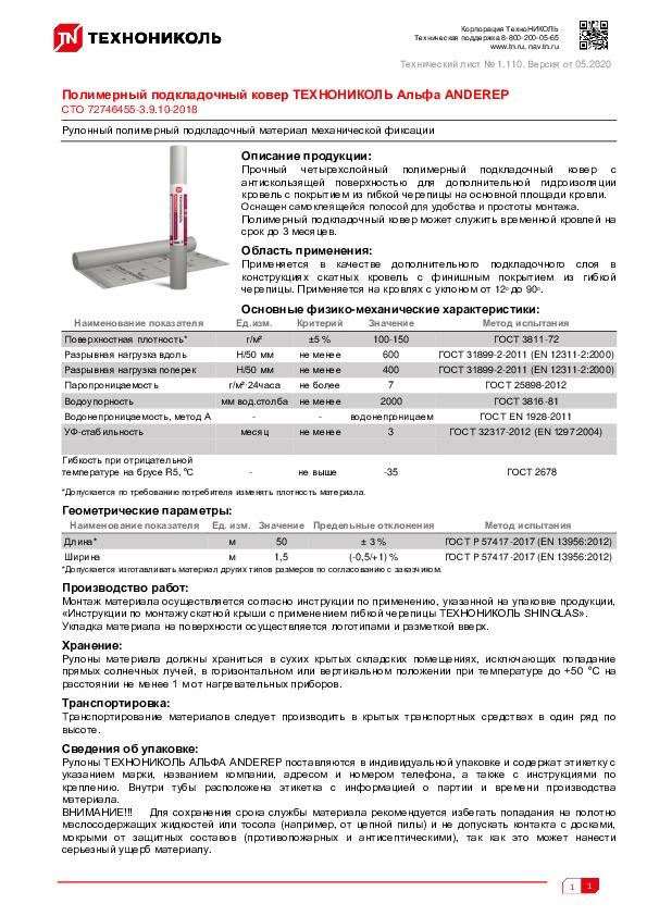 https://shop.tn.ru/media/other_documents/1._1.110__ANDEREP__.jpeg