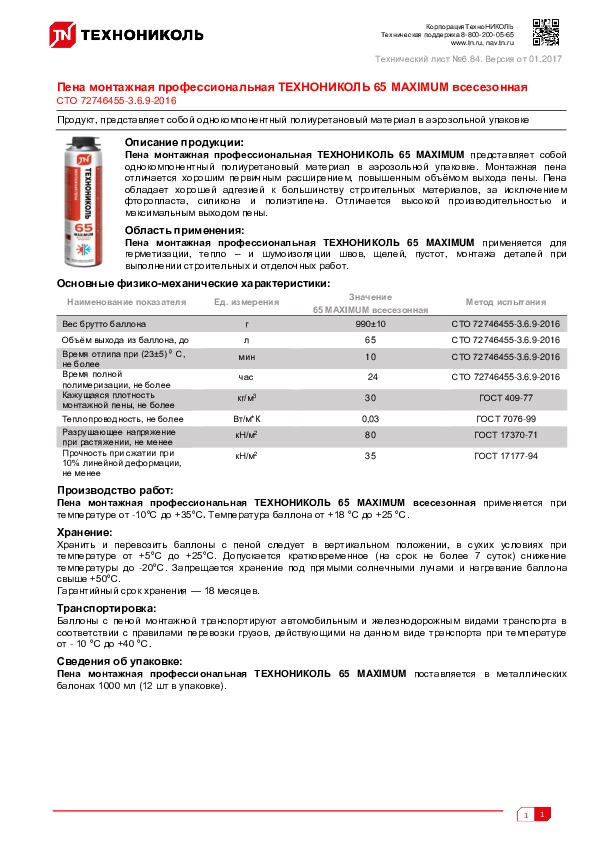 https://shop.tn.ru/media/other_documents/528370.jpeg
