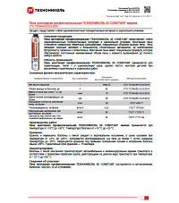 https://shop.tn.ru/media/other_documents/528375_tl.png