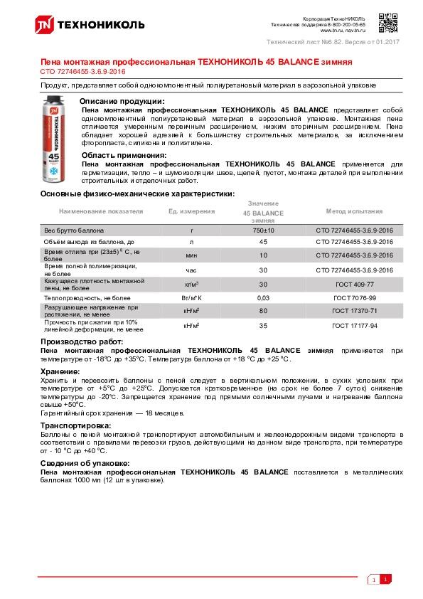https://shop.tn.ru/media/other_documents/528377.jpeg