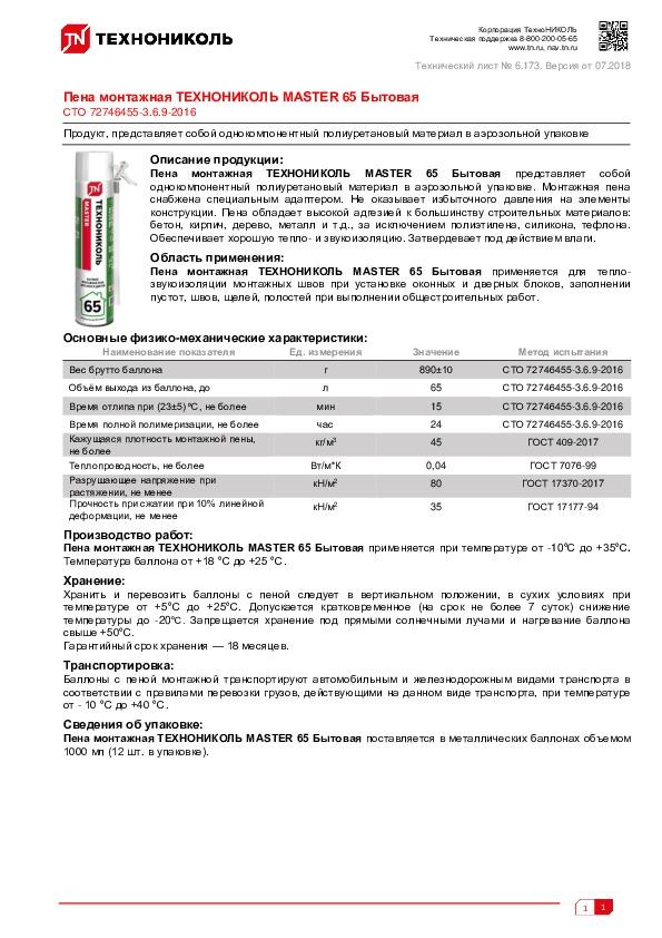 https://shop.tn.ru/media/other_documents/625506.jpeg