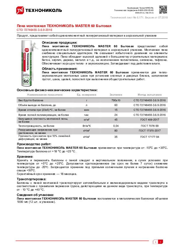 https://shop.tn.ru/media/other_documents/625507.jpeg