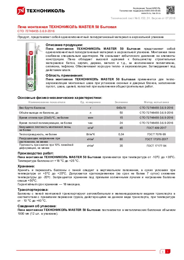 https://shop.tn.ru/media/other_documents/625508.jpeg