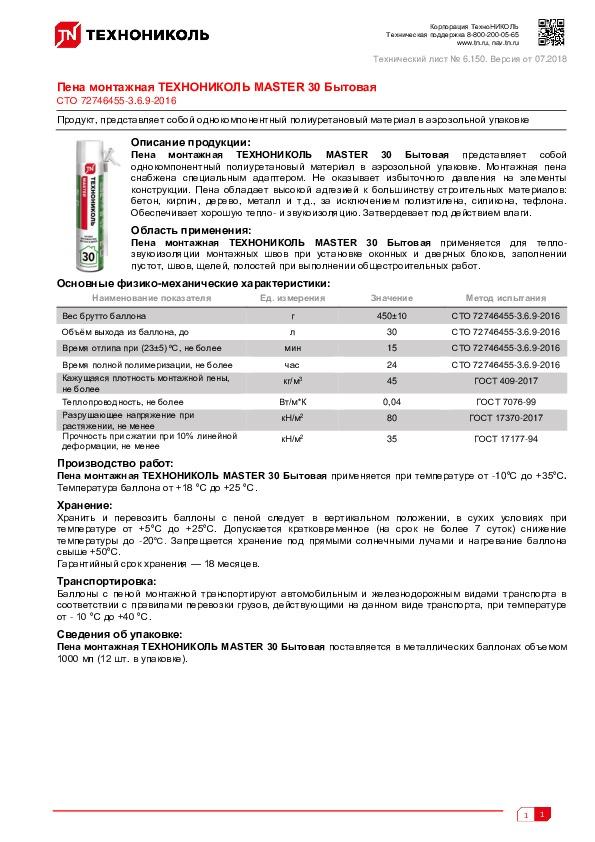 https://shop.tn.ru/media/other_documents/625510.jpeg