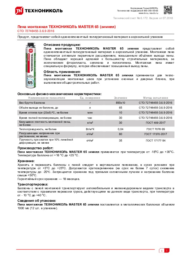 https://shop.tn.ru/media/other_documents/625512.jpeg
