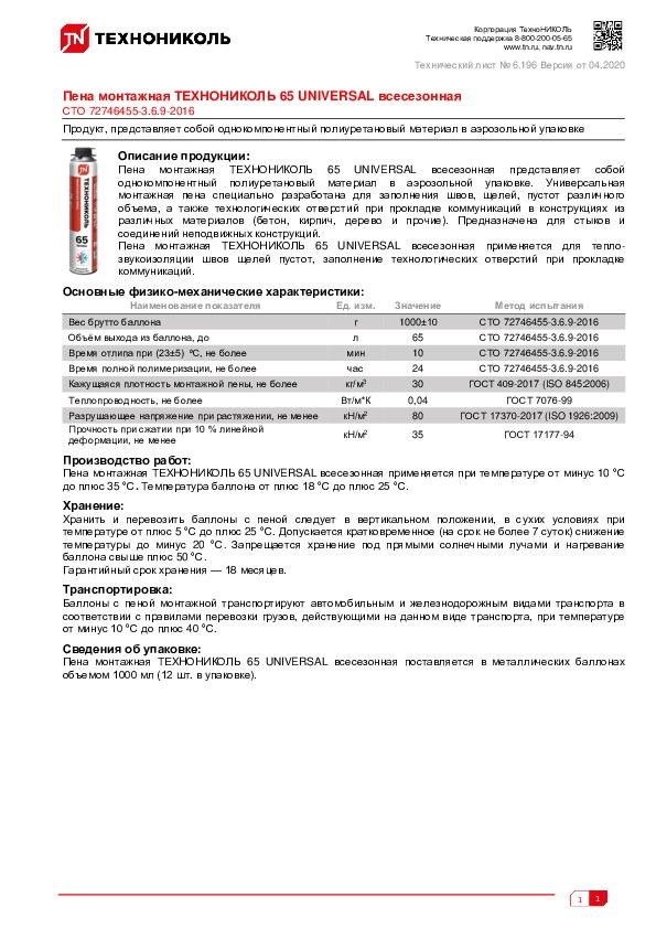 https://shop.tn.ru/media/other_documents/625541.jpeg