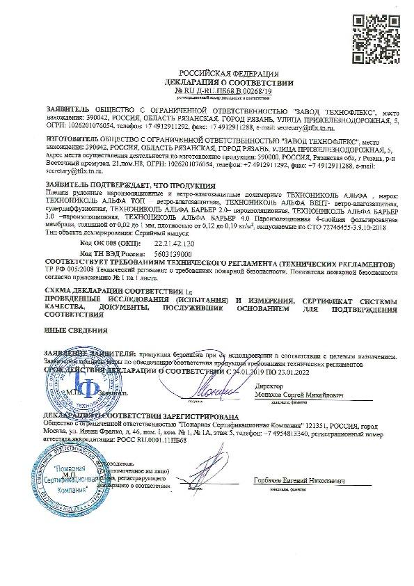 https://shop.tn.ru/media/other_documents/644437.jpeg