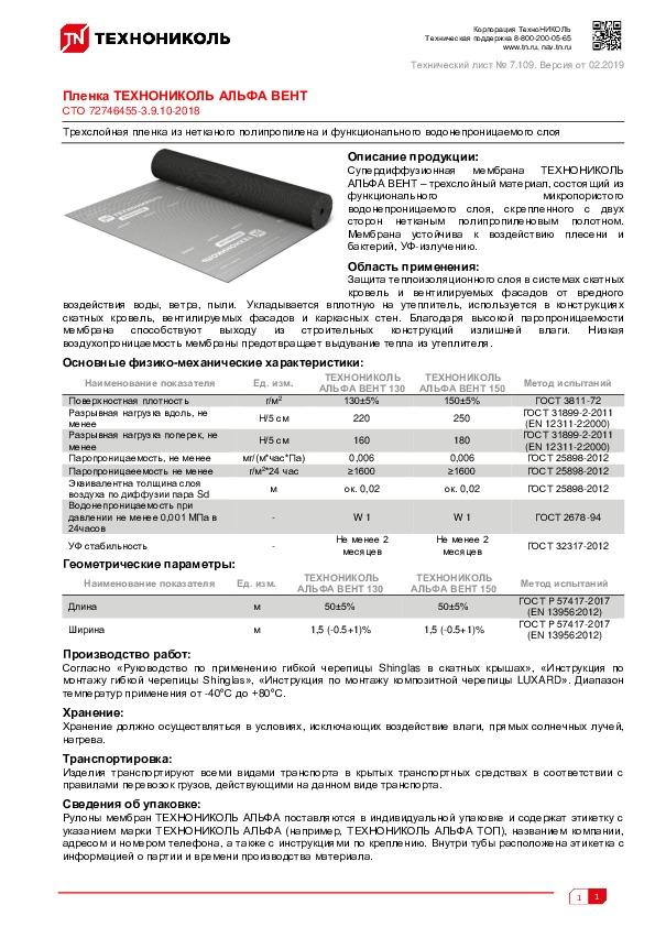 https://shop.tn.ru/media/other_documents/644437_1.jpeg