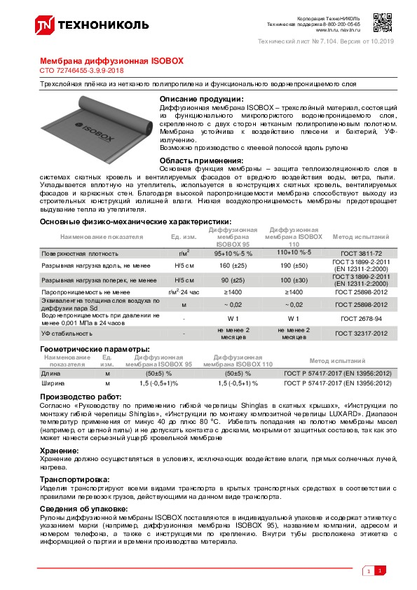 https://shop.tn.ru/media/other_documents/644442.jpeg