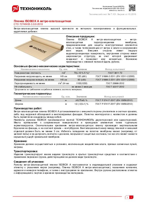 https://shop.tn.ru/media/other_documents/644443.jpeg