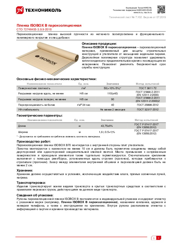 https://shop.tn.ru/media/other_documents/644444.jpeg