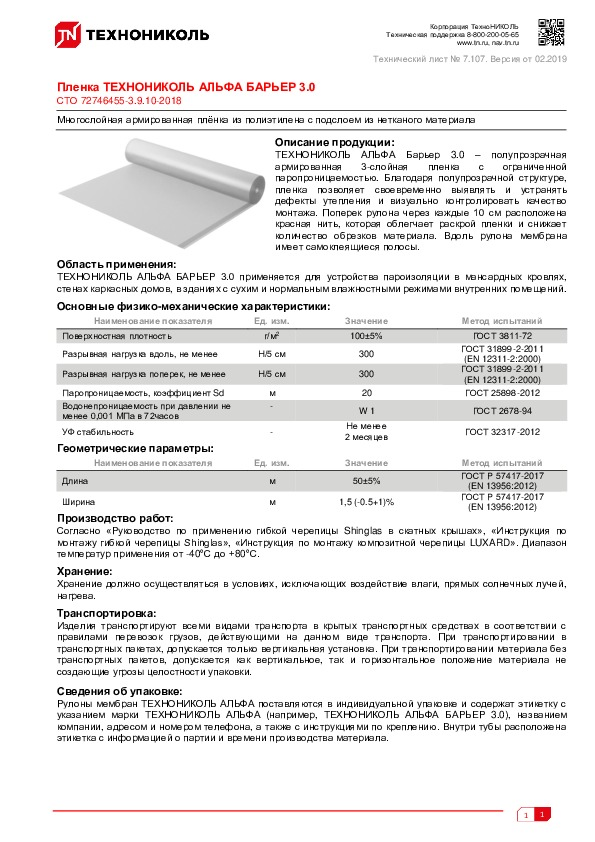 https://shop.tn.ru/media/other_documents/645509_2.jpeg