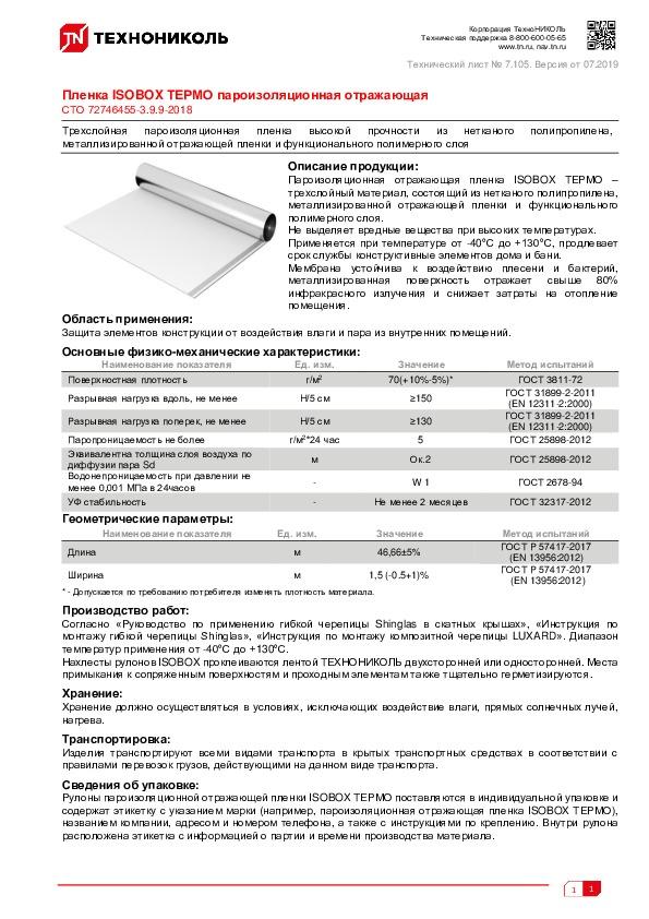 https://shop.tn.ru/media/other_documents/647955.jpeg