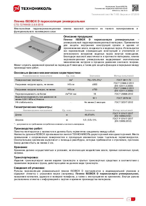 https://shop.tn.ru/media/other_documents/659441.jpeg