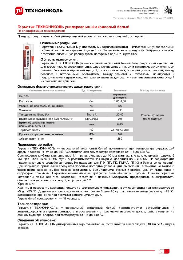 https://shop.tn.ru/media/other_documents/667_562.jpeg