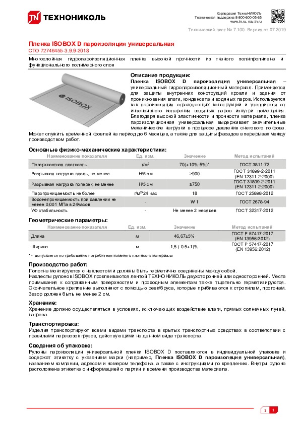 https://shop.tn.ru/media/other_documents/669838.jpeg