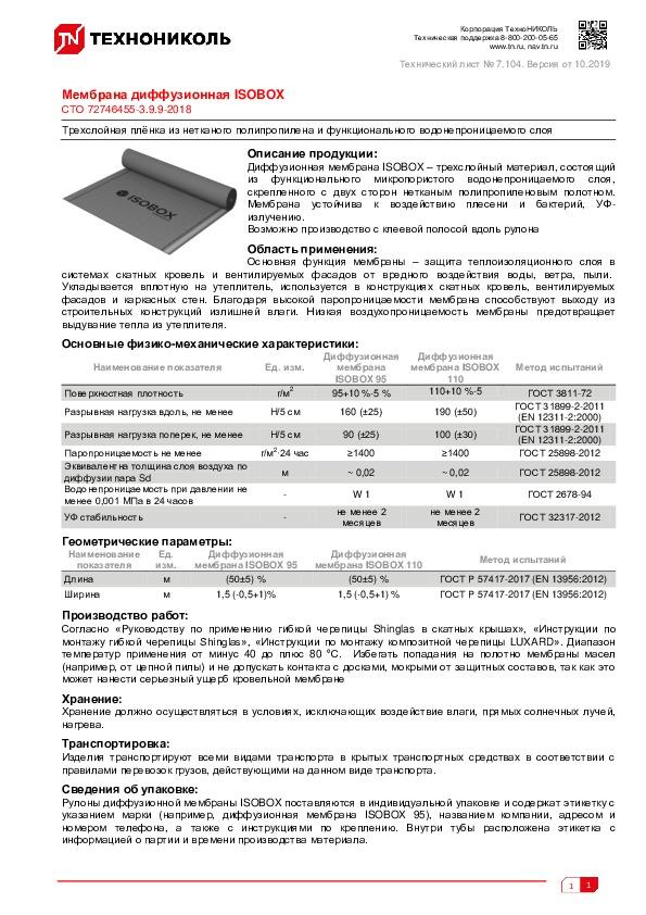 https://shop.tn.ru/media/other_documents/669841.jpeg