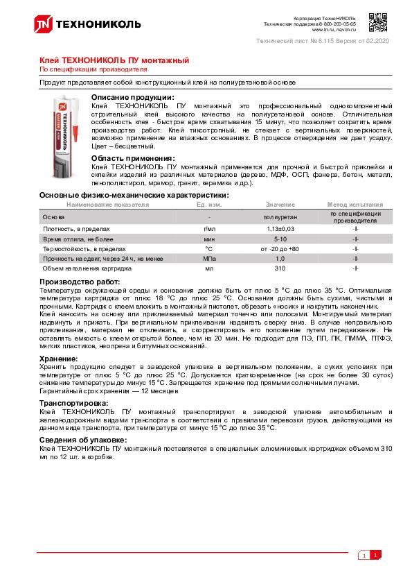 https://shop.tn.ru/media/other_documents/678001.jpeg