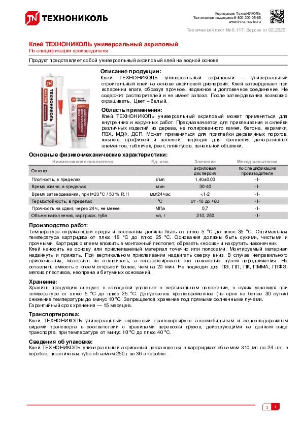 https://shop.tn.ru/media/other_documents/678002_678003.jpeg