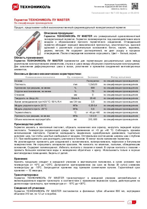 https://shop.tn.ru/media/other_documents/678005_678006_678007_678008_2.jpeg