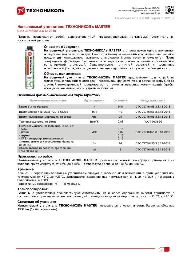 https://shop.tn.ru/media/other_documents/72746455_1.jpeg