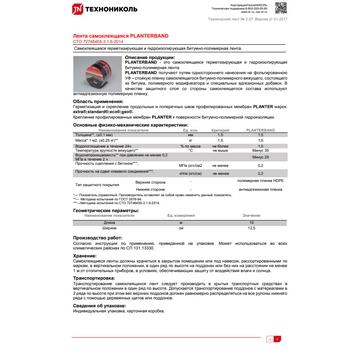 https://shop.tn.ru/media/other_documents/PLANTERBAND.jpg