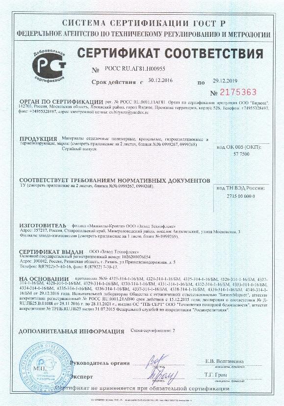 https://shop.tn.ru/media/other_documents/TN_01_Sertifikat_Sootvetstviya_GOST_R_Vse_zavody_29_12_2019_1_2_.jpeg
