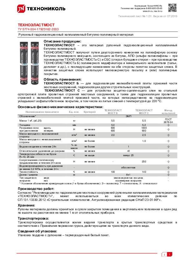 https://shop.tn.ru/media/other_documents/Tekhlist-1.01_TEKHNOELASTMOST_rus_1.jpeg