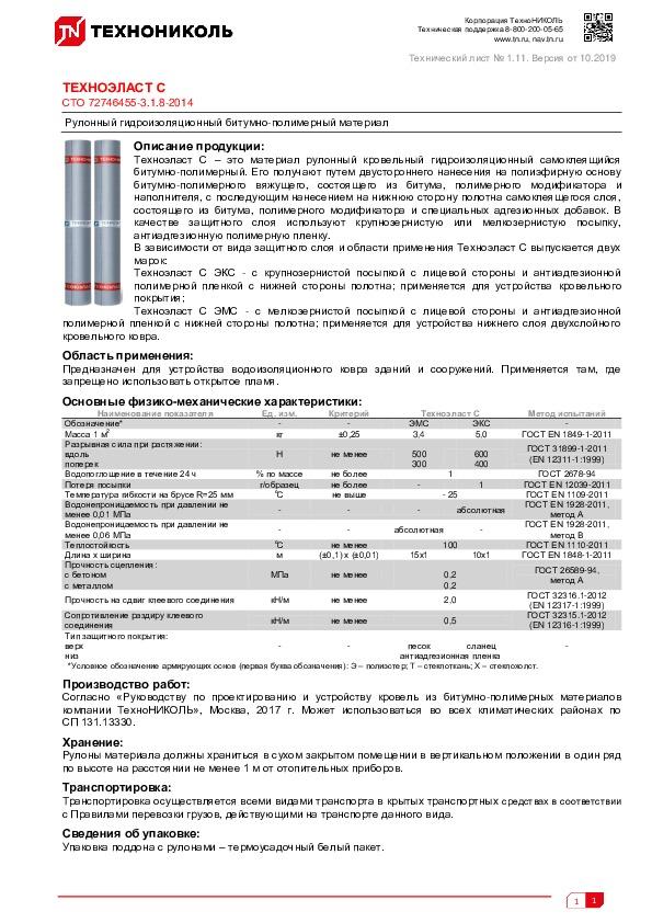 https://shop.tn.ru/media/other_documents/Tekhlist-1.11_Tekhnoelast_-S_rus.jpeg
