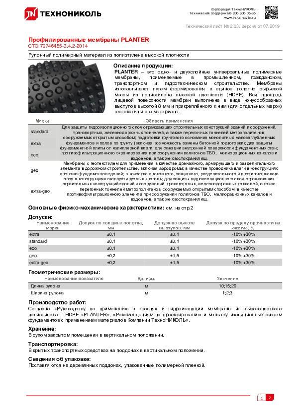 https://shop.tn.ru/media/other_documents/Tekhlist-2.03_Profilirovannye-membrany-PLANTER_rus.jpeg